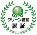 グリーン経営ロゴ